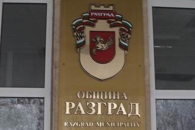 Новият кмет на Раград, общинските съветници и кметовет ...