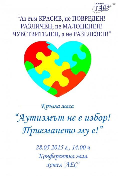"""Жени ГЕРБ Разград организират кръгла маса на тема """"Ау� ..."""