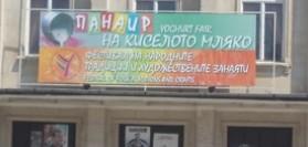 Разград посреща делегации от шест побратимени града з� ...