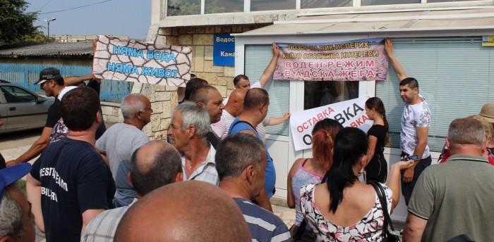 Жители на Китанчево протестират срещу режима на водат� ...