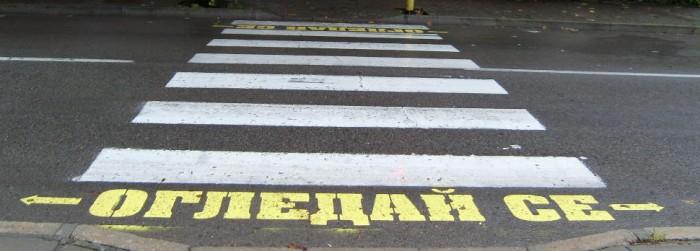 """Предупредителен надпис """"Огледай се"""" се появи на пеше� ..."""