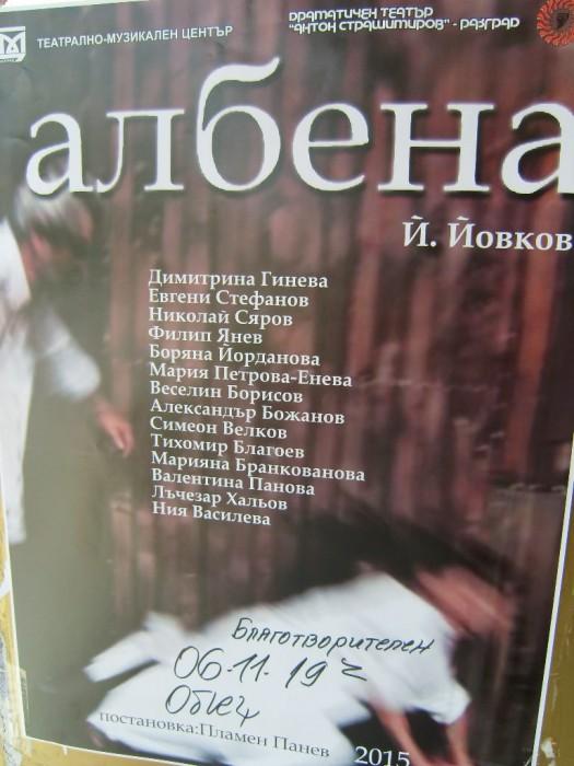 Театрално-музикален център Разград организира благот� ...