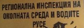 """Експертите на РИОСВ-Русе санкционираха """"Биовет"""" АД – ..."""