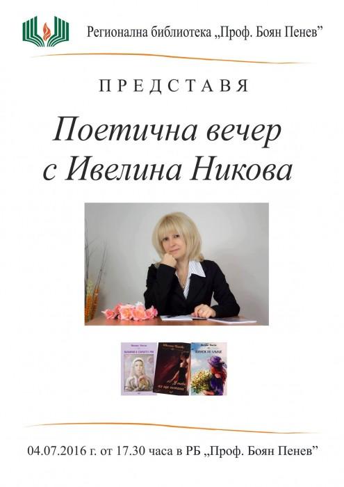 Поетична вечер с Ивелина Никова в библиотеката в Разгр ...