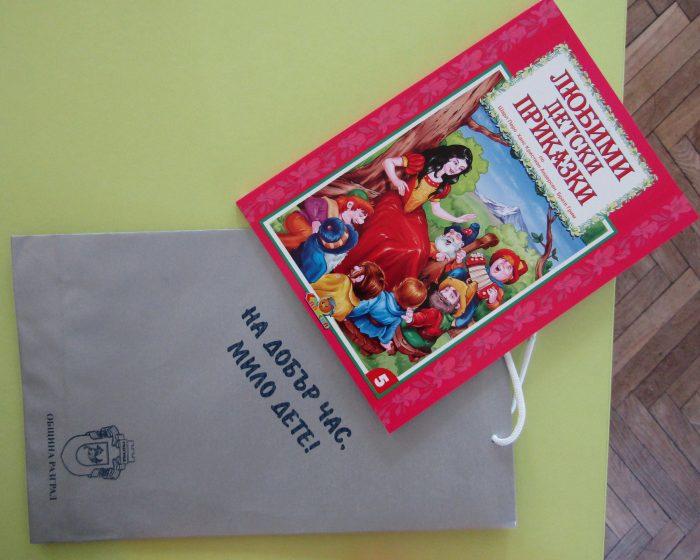 Книжки с приказки получиха първокласниците в община Р� ...