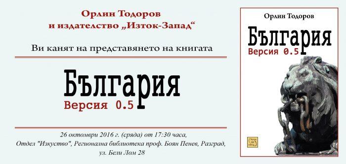 """""""България Версия 0.5"""" представят тази вечер в РБ &#8 ..."""