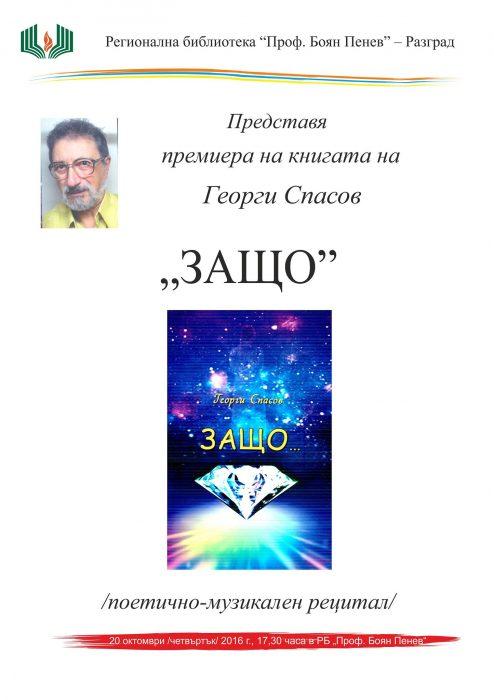 Георги Спасов представя авторски поетично – музика� ...