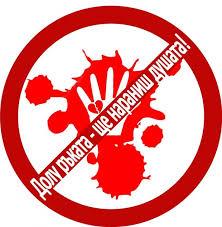 7 организации от страната се обединяват срещу домашнот ...