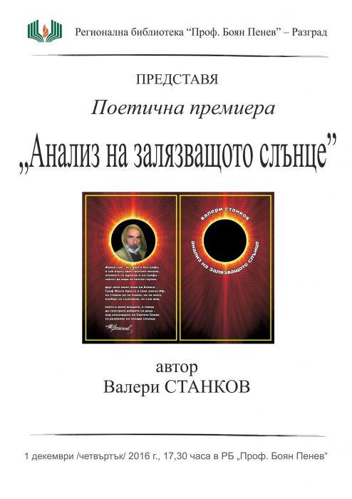 Стихосбирка на варненски автор представят утре в РБ &#82 ...