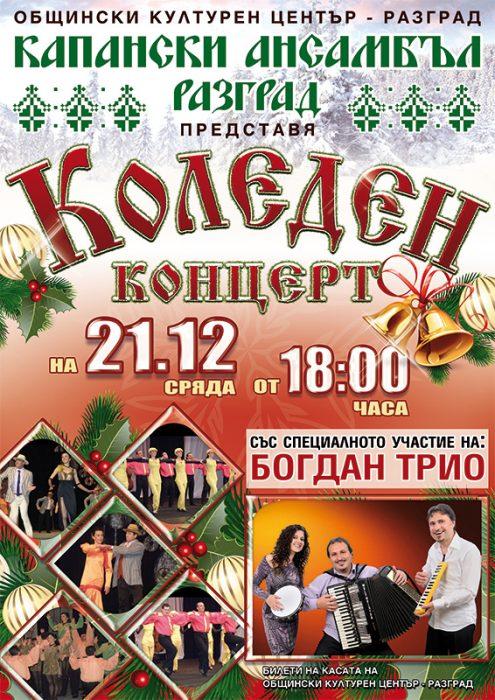 Фолкбалет и дискофолк в Коледния концерт на Капанския  ...