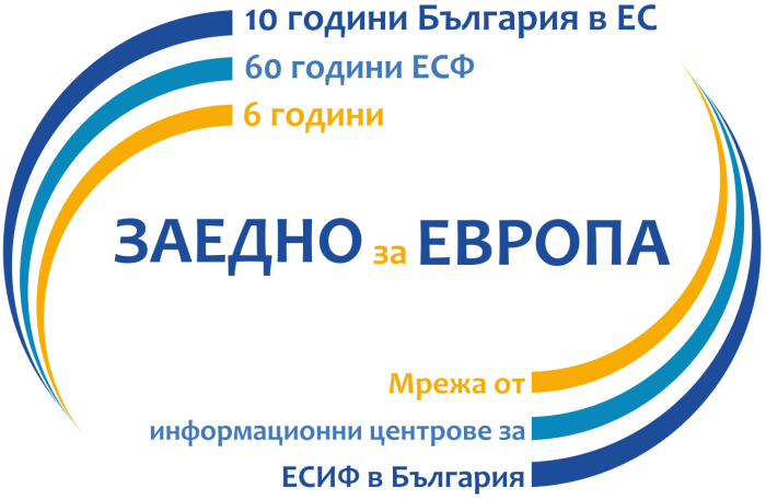 """ОИЦ-Разград стартира кампанията """"Заедно за Европа"""" в  ..."""