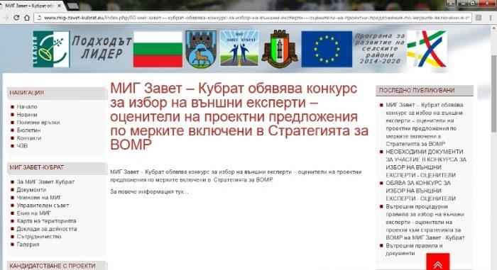 """СНЦ """"МИГ Завет – Кубрат"""" търси външни експерт & ..."""