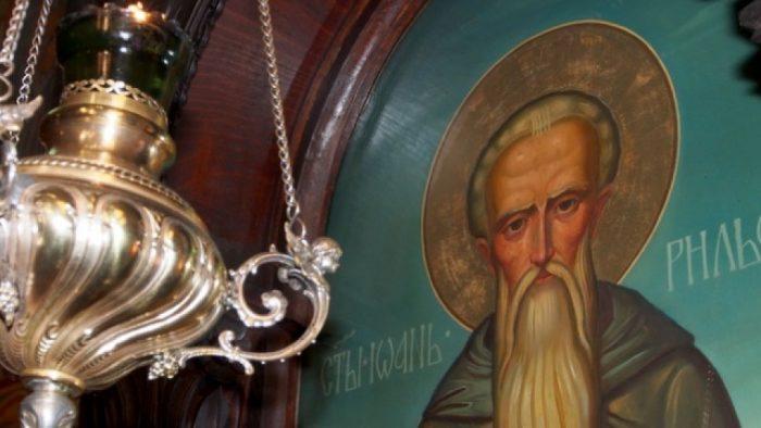 Църквата чества успението на Св. Иван Рилски