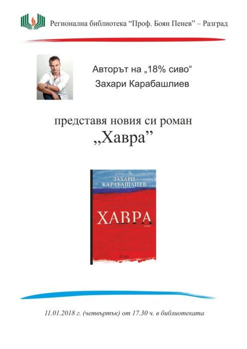 """Захари Карабашлиев представя новия си роман """"Хавра& ..."""
