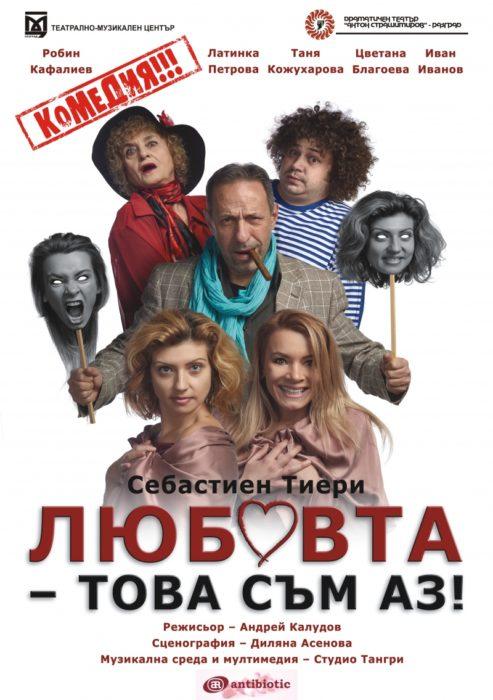 ТМЦ Разград започва втория месец на 2018-та с премиера