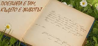 Литератори канят на «Поетичен Йордановден и Ивановден ...