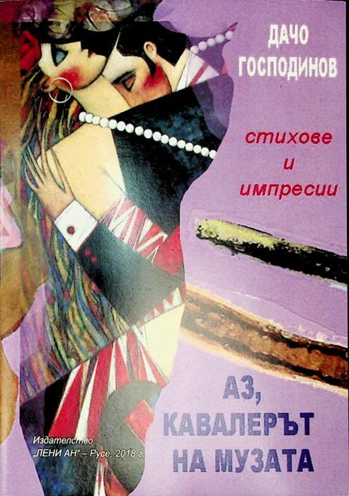 """Дачо Господинов представя новата си книга """"Аз, кавале� ..."""