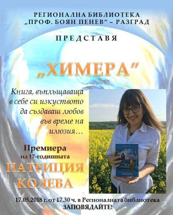 """Премиера на """"Химера"""" в Регионалната библиотека"""