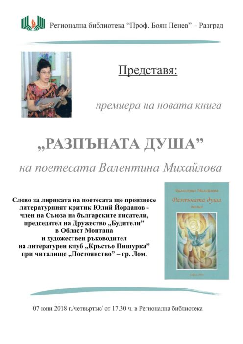 Поетесата Валентина Михайлова представя най- новата с� ...
