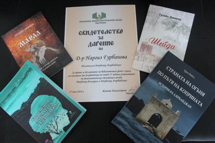 Регионалната библиотека получи дарение от посланика н ...