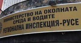 РИОСВ-Русе е предприела всички мерки по компетентност  ...