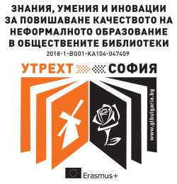 "РБ ""Проф. Боян Пенев"" – Разград участва в проек ..."