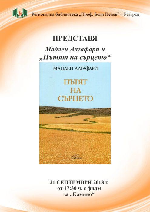 """Мадлен Алгафари представя книгата си """"Пътят на сърц ..."""
