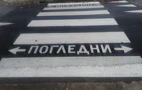 Европейски ден без загинали на пътя се провежда в цяла� ...