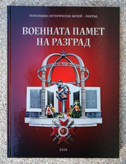 """Излезе от печат сборникът """"Военната памет на Разград� ..."""