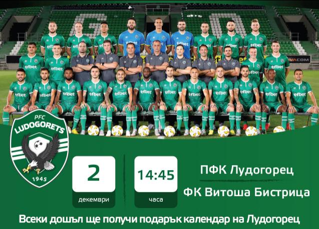 "На мача с ""Витоша"" /Бистрица/ ПФК ""Лудогорец&#822 ..."