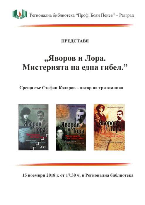 "Доц. д-р Стефан Коларов гостува днес в РБ ""Проф. Б. Пе� ..."