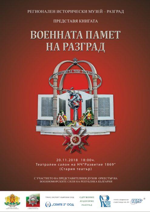 """""""Военната памет на Разград"""" ще бъде представена � ..."""