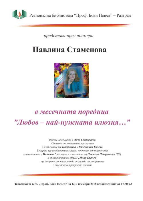 """Павлина Стаменова в поредицата  """"Любов – най-нужната � ..."""