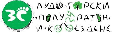 """""""Зелена стъпка"""" събира бегачи и колоездачи в Лудогор� ..."""