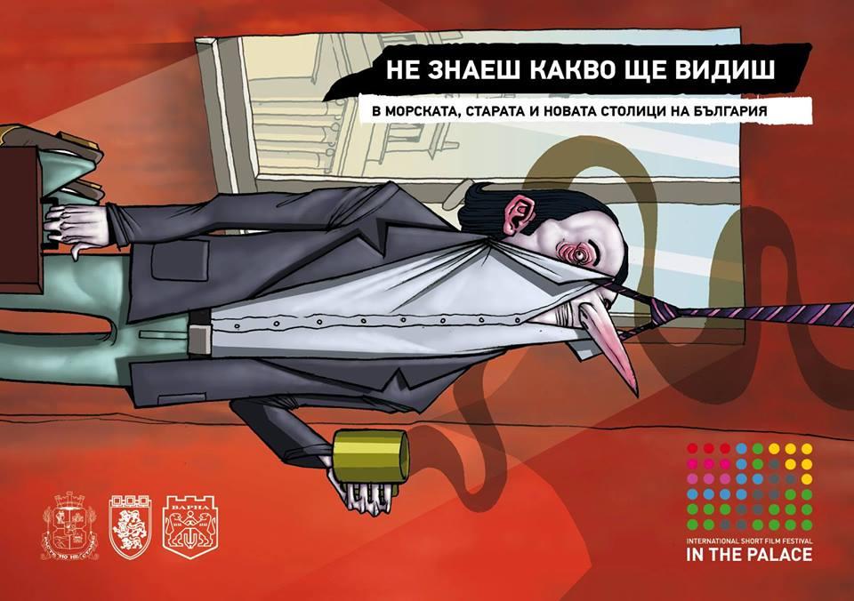 Международният фестивал за късометражно кино, дигитал ...
