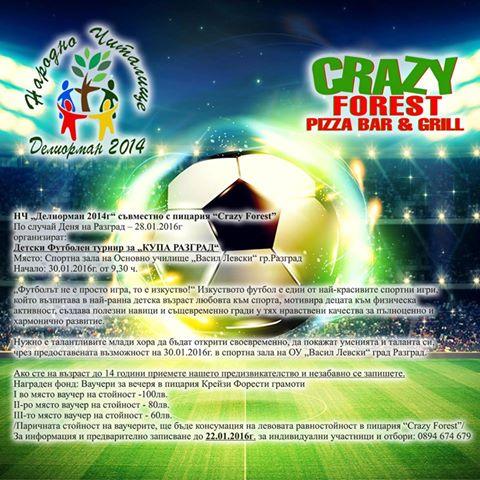 До 22 януари е записването за детския футболен турнир з� ...