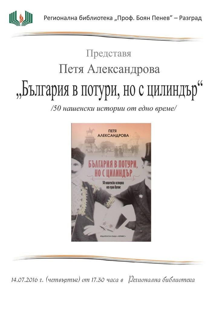 """""""България с потури, но с цилиндър"""" представят утр ..."""
