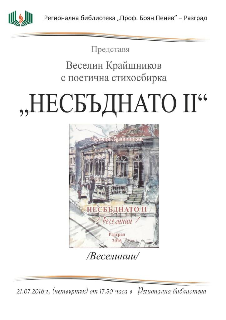 Веселин Крайшников представя поредна поетична стихос� ...