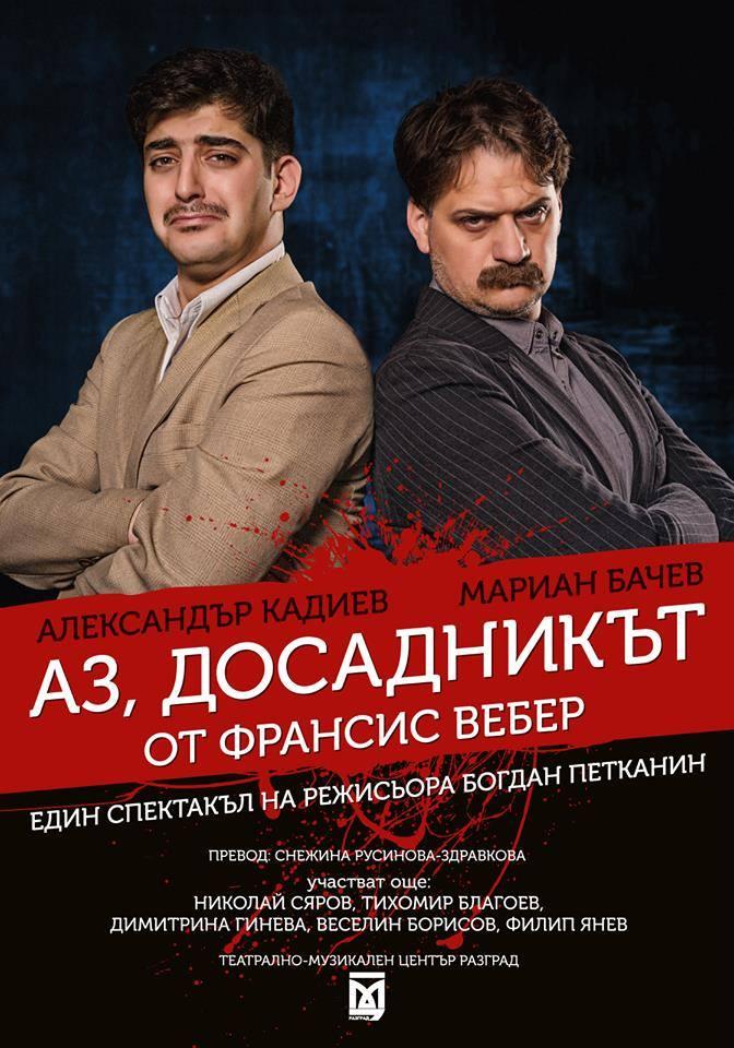 Театърът започва новия творчески сезон с постановка в  ...