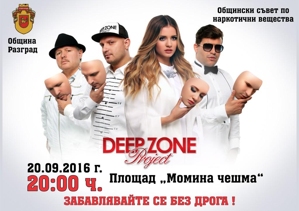 """Deep Zone Projekt и възпитаници на МШ """"И. Бърнев"""" изнасят  ..."""