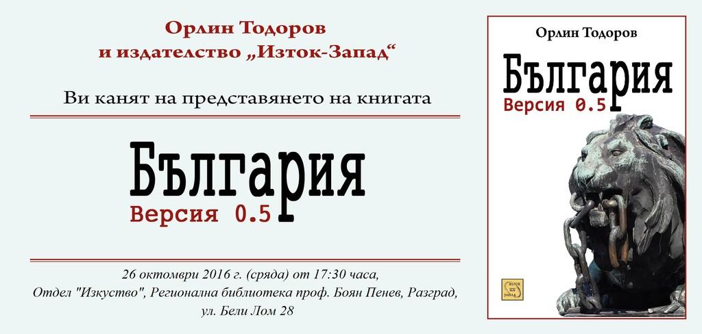 """""""България Версия 0.5"""" представят тази вечер в РБ  ..."""