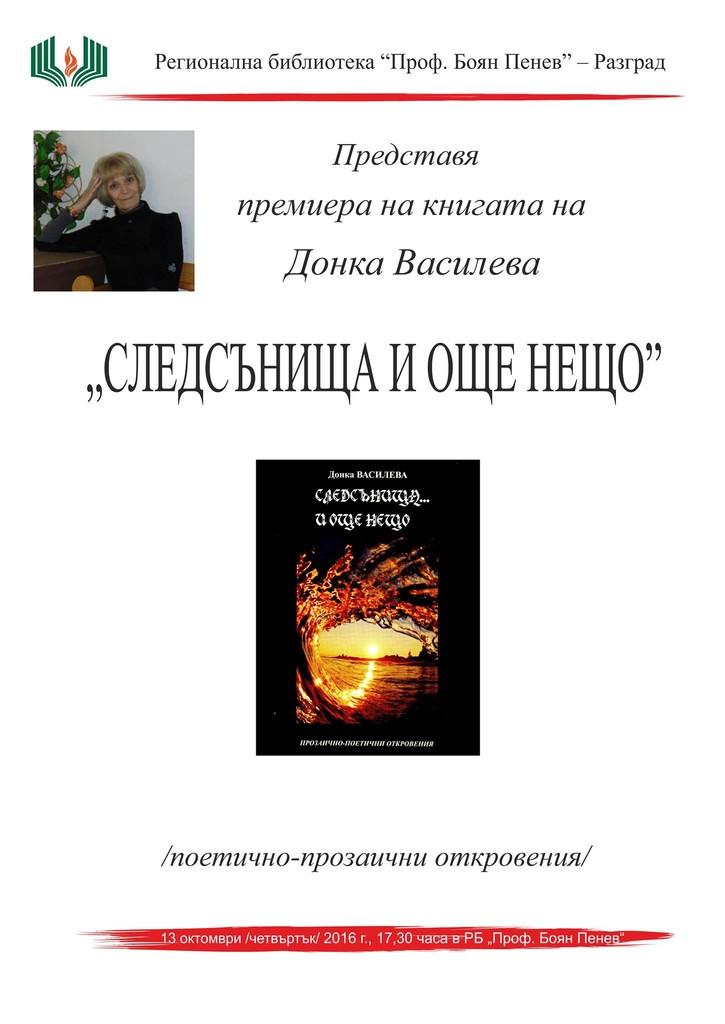 """Донка Василева представя шестата си стихосбирка """"С� ..."""