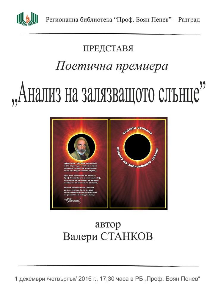 Стихосбирка на варненски автор представят утре в РБ R ...