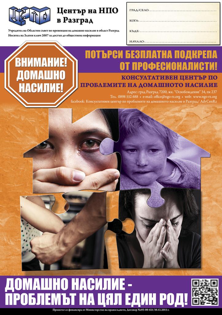 Домашното насилие – бич в обществото