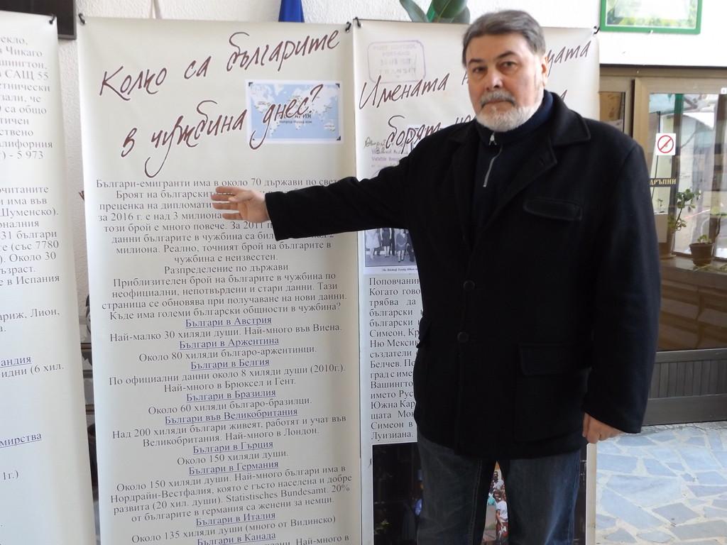 Уникална експозиция за българската емиграция от края � ...