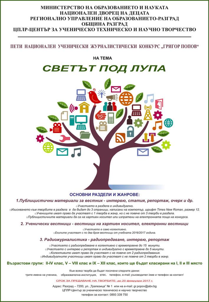 До 20 февруари се приемат творби за ученическия журнали ...