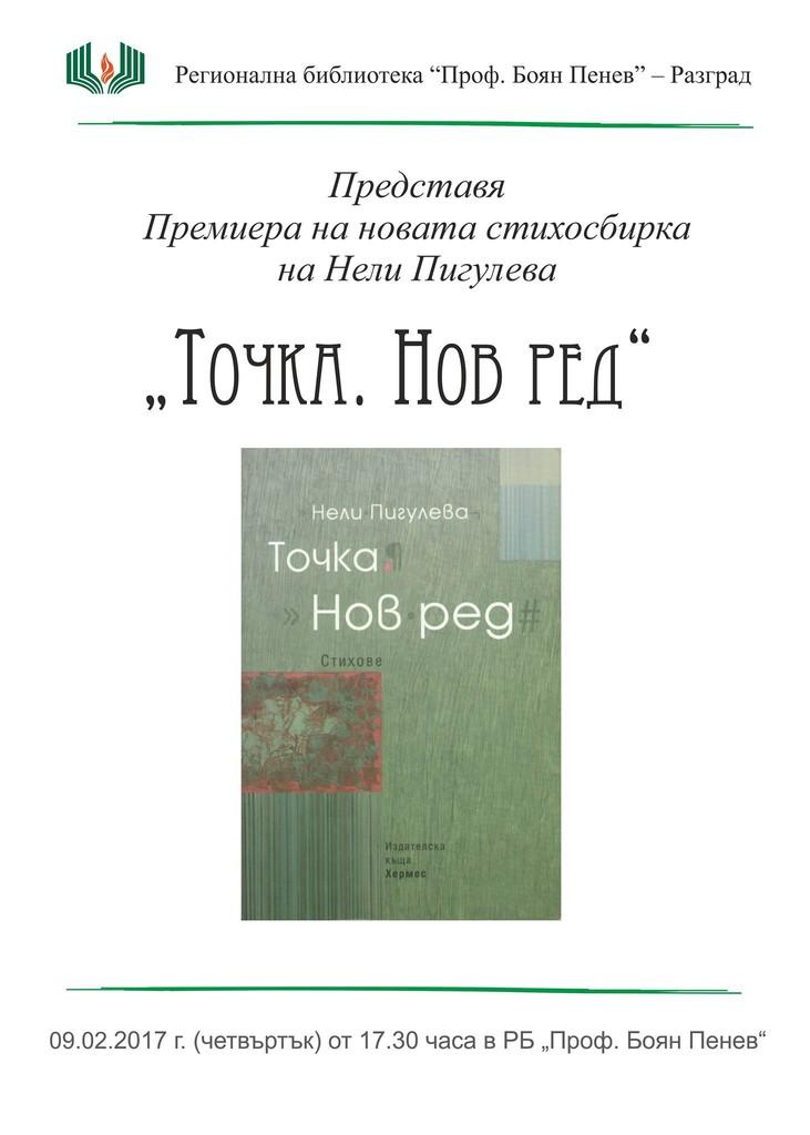 Журналистът, писател и преводач Нели Пигулева предста� ...