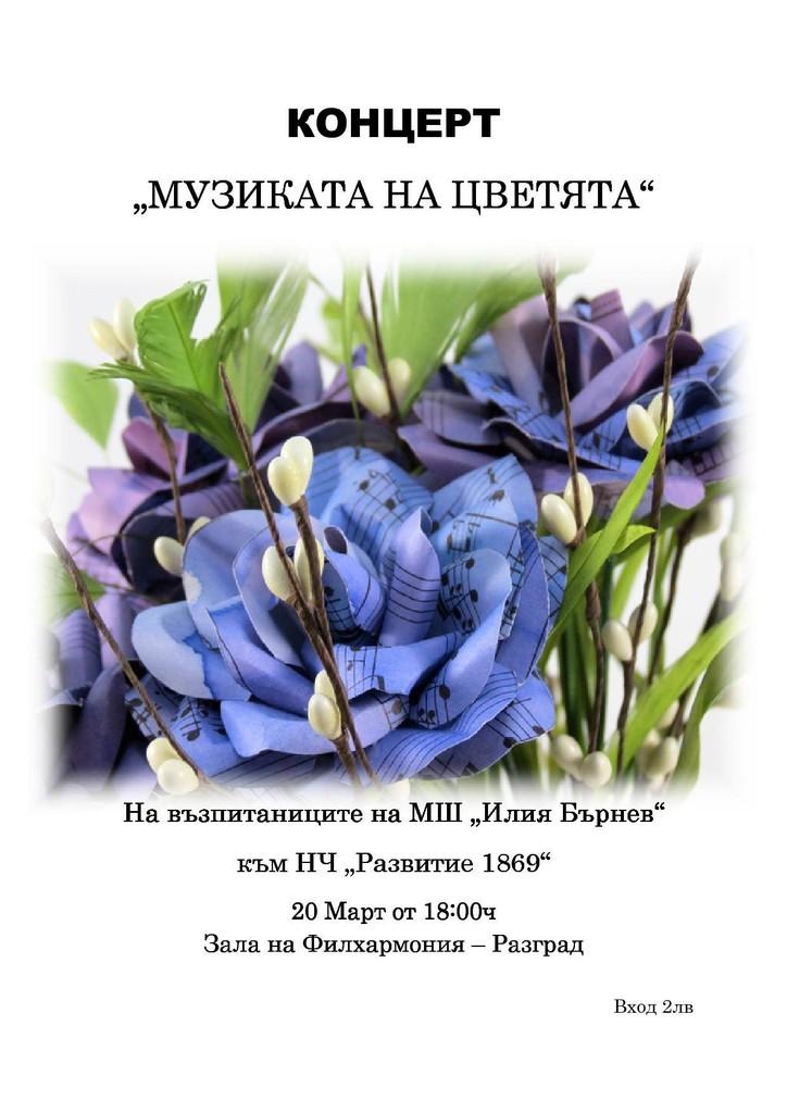 """Таланти на МШ """"Илия Бърнев"""" изнасят концерт за Първа � ..."""