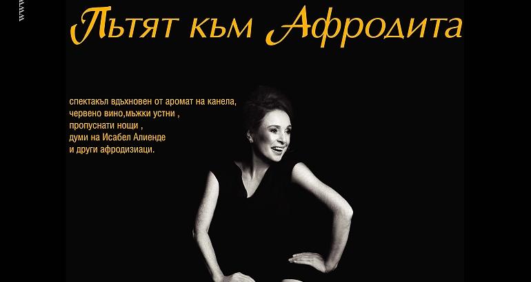 """Бойка Велкова и """"Пътят към Афродита"""" завладяват � ..."""