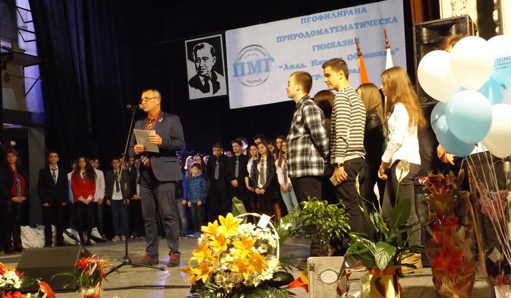 Математическата гимназия в Разград отбеляза своя 45-го� ...